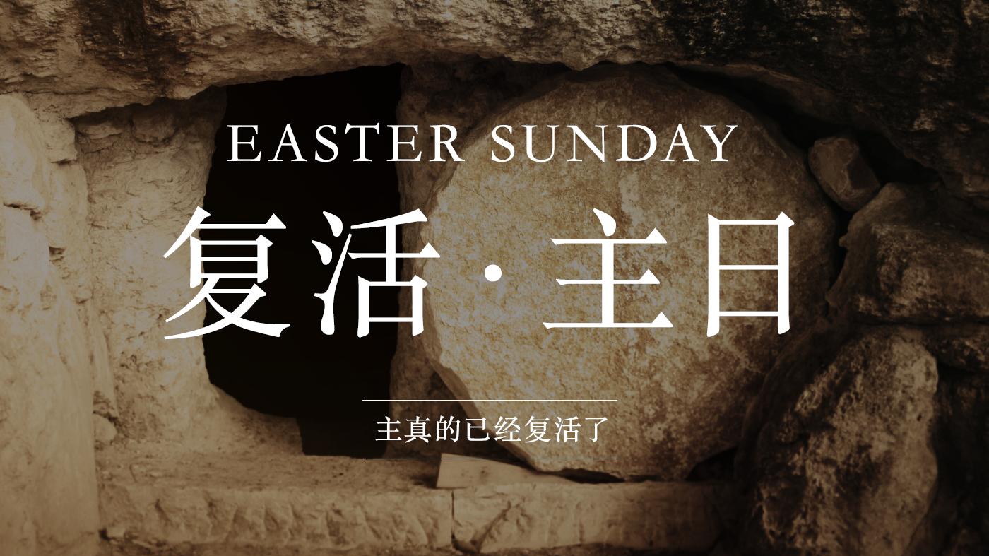 复活主日讲道:耶稣的复活翻转一切