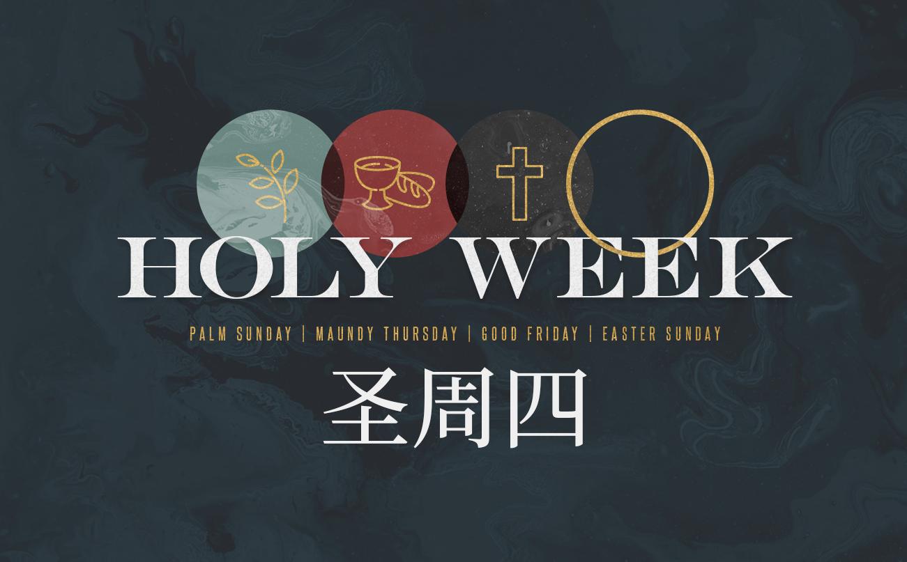 圣周四 | 经训与颂赞 | 王一牧师